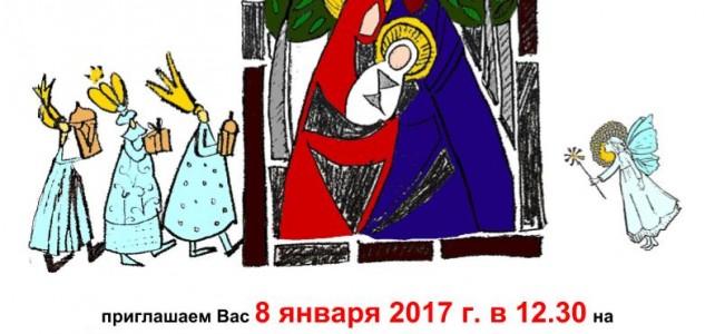 Детский рождественский праздник 08.01.17