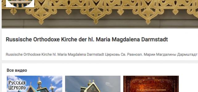 Открыт официальный канал Церкви Дармштадта на портале YouTube