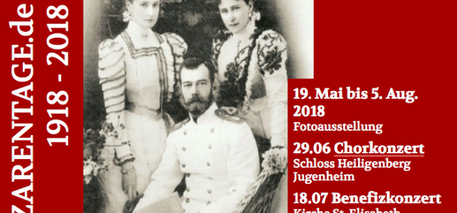 Царские дни 1918-2018
