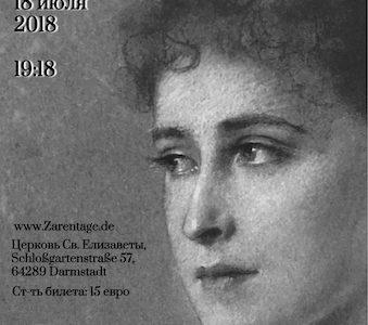 Благотворительный концерт в память об Елисавете Федоровне