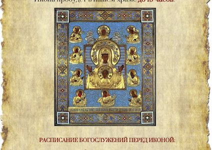 4 июля — в храме пребывает икона Божией Матери Курская Коренная.