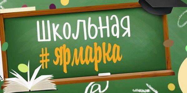 9 сентября школьная ярмарка откроет «День знаний и умений!»