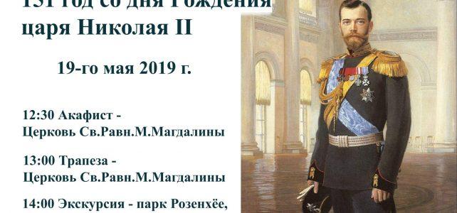 Экскурсия в Старый и Новый Мавзолеи в рамках празднования 151-го Дня Рождения царя Николая II