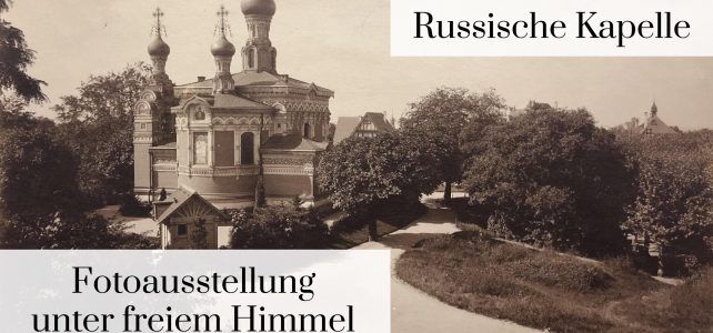 Фотовыставка «120 лет русскому храму в Дармштадте»