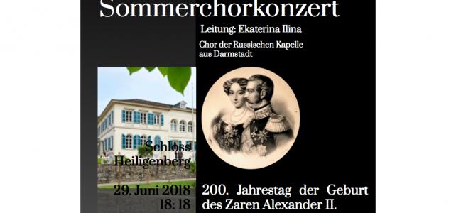 200. Jahrestag der Geburt des Zaren Alexander II. Sommerchorkonzert im Schloss Heiligenberg.